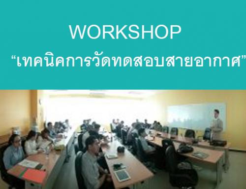 Workshop เรื่อง เทคนิคการวัดทดสอบสายอากาศ ครั้งที่ 2 โดย Mr. Ralf Wilke